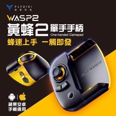 【飛智黃蜂2單手手柄】蘋果iPhone 安卓 吃雞神器 按鍵射擊 臺灣公司貨