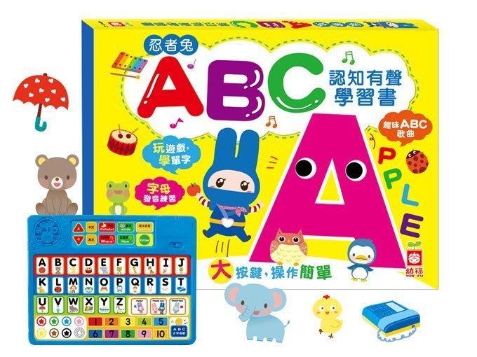☆天才老爸☆→《幼福》忍者兔ABC認知有聲學習書←認知書 有聲書 遊戲書