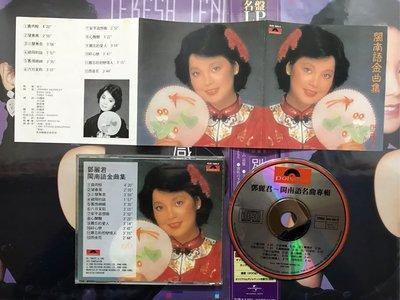 鄧麗君 1988 T113-01銀圈版 CD 閩南語金曲集