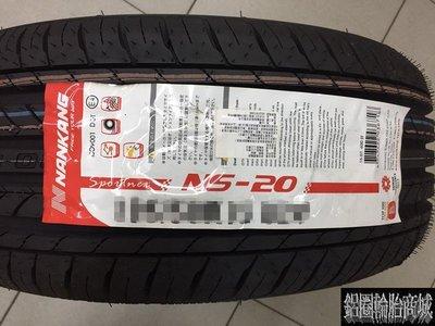 全新輪胎 NAKANG 南港 NS-20 (NS20) 205/55-16 *完工價*