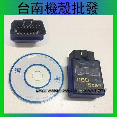 vgate scan 藍牙 故障檢測儀  obd2 V1.5 ELM327 Bluetooth 行車電腦診斷 測油耗安卓