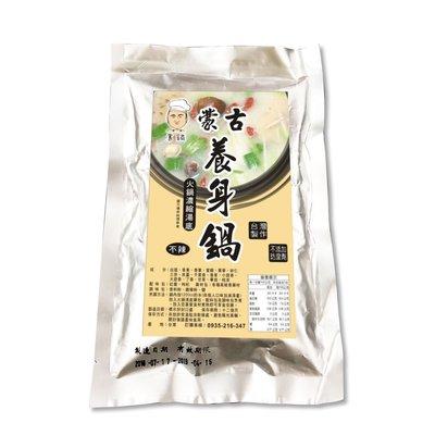 [RR小屋] 蒙古養生鍋 火鍋濃縮湯底 台灣製作 不添加防腐劑 天然香料燉製