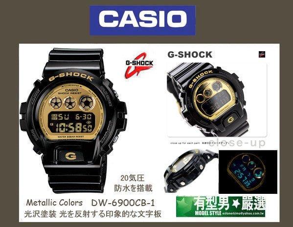 有型男~CASIO G-SHOCK DW-6900CB-1D  黑金 黑銀 搭配Baby-G GA-110 BA-110