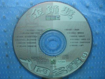 [無殼光碟]DS  金鐘獎入圍名單台視二  刀劍如夢