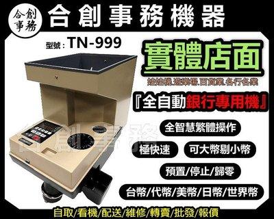 【合創事務機器】免運『TN-999銀行專業數幣機』全自動 萬用規格 數幣機/點幣機/硬幣機/錢幣/點鈔機/分幣機/遊戲幣