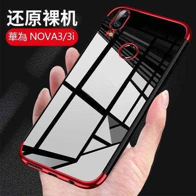 華為 HUAWEI Nova3 手機殼 防摔 Nova3i 保護套 電鍍三段 超薄 透明 軟殼 矽膠套 晶耀系列
