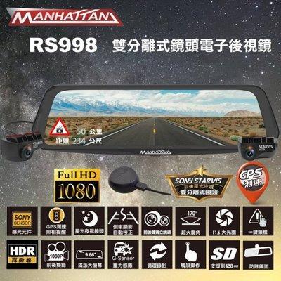 (小鳥的店)曼哈頓 RS-998 GPS 全屏分離式 觸控雙1080P 電子後視鏡 行車紀錄器 贈32G 倒車顯影