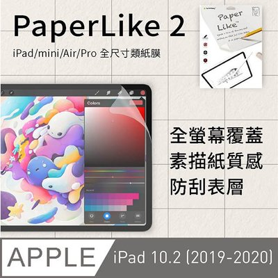 KINGCASE (現貨) SwitchEasy 2020 iPad Pro 10.2 Paperlike 2代 類紙膜