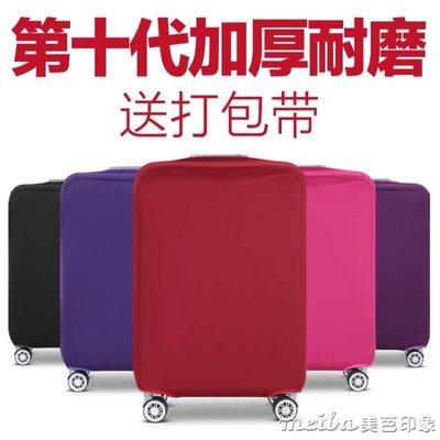 尋未彈力行李箱保護套旅行箱拉桿箱行李箱套保護套20/24/28/30寸