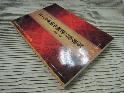 5折-定價400】五十年來的中國語言學研究-平裝-台灣學生書局-竺家寧-25開359頁2006