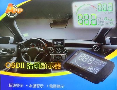 ~LDS~ APP OBD2抬頭顯示器 多 車載平視系統 hud OBD~II 抬頭顯示器