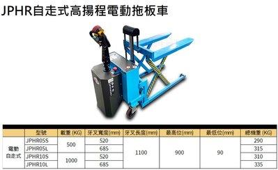 JPHR自走式高揚程電動拖板車 JPHR10S/JPHR10L 520*1100/685*1100