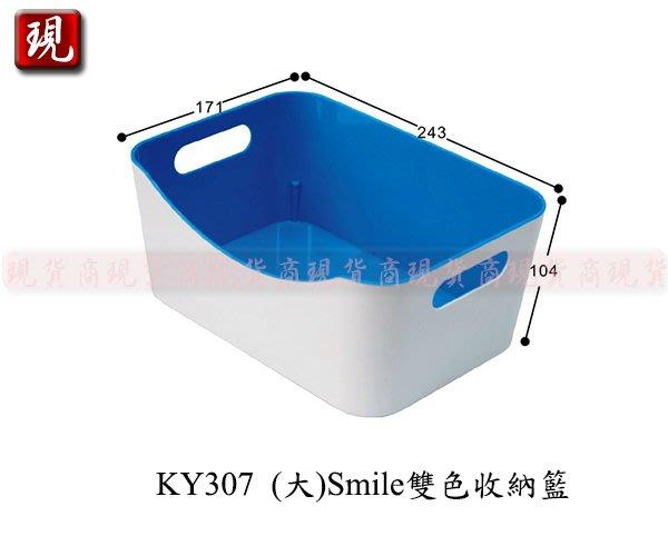 【現貨商】(滿千免運/非偏遠/山區{1件內})聯府KY307 (大)Smile雙色收納籃/文件盒/小物收納盒(共3色)