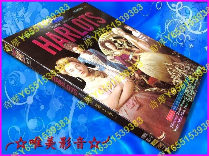 《名姝/Harlots 第3季》(全新盒裝D9版3DVD)