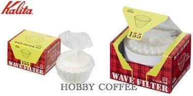 【豐原哈比店面經營】日本製 KALITA 155 蛋糕型 無漂白波浪咖啡濾紙 1-2人份 50入