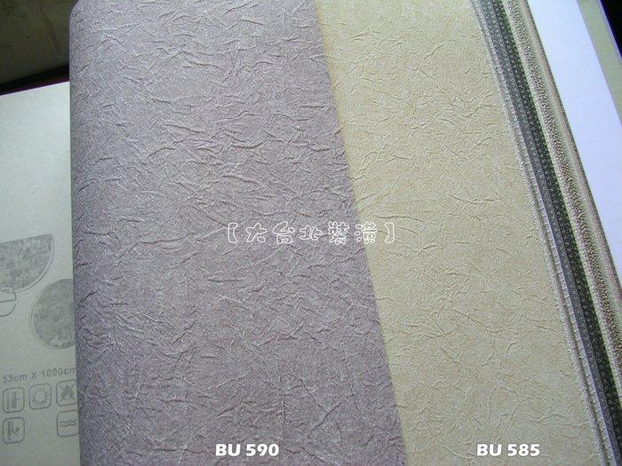 【大台北裝潢】BU台灣現貨壁紙* 皺褶 素色(2色) 每支550元
