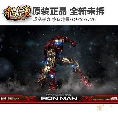 樂拼拼~現貨 千值練 漫威 FIGHTING ARMOR 戰斗裝甲 IRON MAN鋼鐵俠 成品