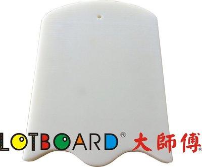 LOTBOARD大師傅-塑膠牛排板/牛排盤35.8*29.6*3 cm(S-01)