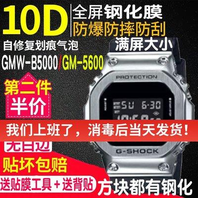 適用于卡西歐手表GM-5600B鋼化膜GMW-B5000表膜GW-B5600貼膜A700W