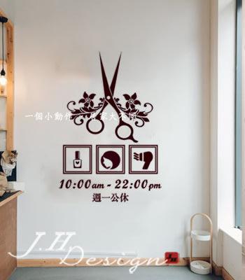 J.H壁貼☆J355美髮剪刀-商用營業系列☆牆壁玻璃 櫥窗貼紙 壁紙 家具家電家飾 剪髮 燙髮 染護 護髮 美容 美甲