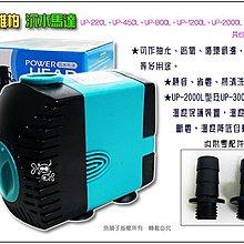 【魚舖子水族】UP雅柏 沉水馬達 UP-450L~便宜賣
