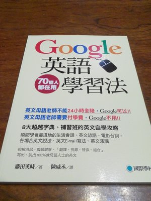 Google英語學習法:8大超越字典、補習班的英文自學攻略:藤田英時/國際學村(全新)