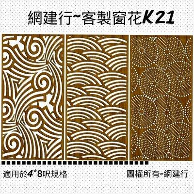 網建行☆鏤空窗花板-電腦雕刻-鏤空雕刻-雕刻-浮雕-客製化合輯K21