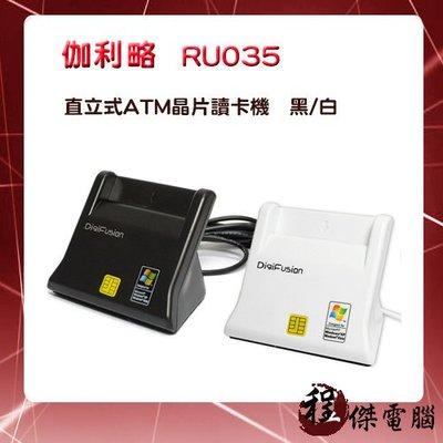 『高雄程傑電腦』伽利略【RU035】直立式ATM晶片讀卡機【實體店家】