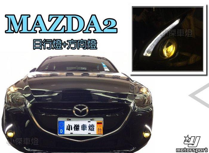 小傑車燈精品--全新 馬2 MAZDA 2 MAZDA2 15 16 專用 雙功能 日行燈 DRL 晝行燈