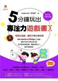 *小貝比的家*新手父母 ~~5分鐘玩出專注力遊戲書3[ 輕鬆玩遊戲,讓孩子專心變容易 ]