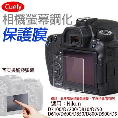 趴兔@尼康D7100相機螢幕鋼化保護膜D7200 D810 D850 D750 D610 D600通用 鋼化玻璃保護貼