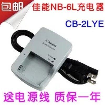 推薦#佳能 Canon IXUS 210 105 310 300HS 95 S95 SX240 數碼相機充電器 NB-6L