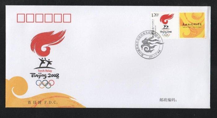 【萬龍】第29屆奧林匹克運動會火炬接力標誌