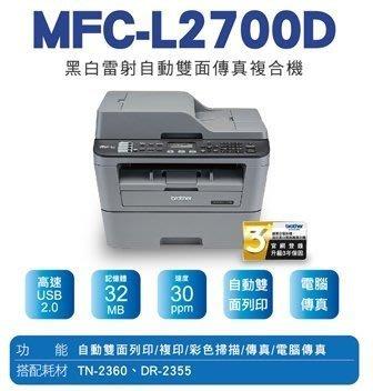 【 隨機原廠2600張 高容量】Brother MFC-L2700D 高速雙面多功能 雷射傳真複合機 另售L2740DW
