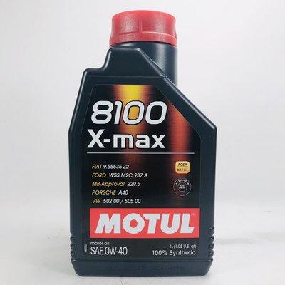 [機油倉庫]附發票MOTUL 8100 X-max 0W-40 0W40全合成機油 新北市