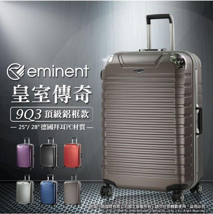 《熊熊先生》詢問另有優惠 輕量 深鋁框 萬國通路 eminent 行李箱 旅行箱 25吋 TSA密碼鎖 雙排輪 9Q3