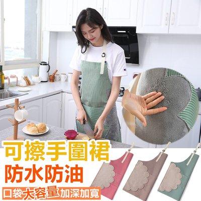 日式擦手圍裙 可擦手 可調節大口袋珊瑚絨圍裙 廚房 圍裙 防油圍裙 圍裙 防水圍裙【RS1104】
