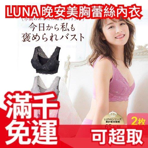 💓現貨+預購💓【最新款 2件組】日本 LUNA 晚安美胸蕾絲內衣 運動哺乳內衣 孕婦媽媽 母親節 Viage❤JP
