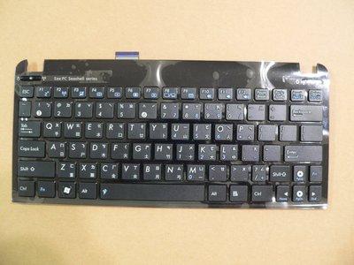 華碩 ASUS 中文鍵盤 1015 1015E 1015B 1015BX 1015PX 1015CX 含全新C殼