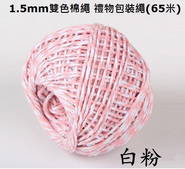 ☆創意特色專賣店☆1.5mm雙色棉繩 禮物包裝繩 (粉+白色)/約65米