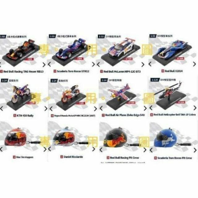 Red BuII陸空傳奇模型組合一組8款+安全帽鑰匙圈一組四款+1:43鋅合金模型車