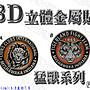 【R+R】3D立體金屬貼 LIONS CLUB TIGER 車貼...