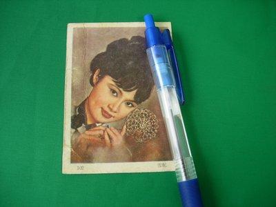 粵語片明星彩卡 雪妮 當年用作放在銀包內