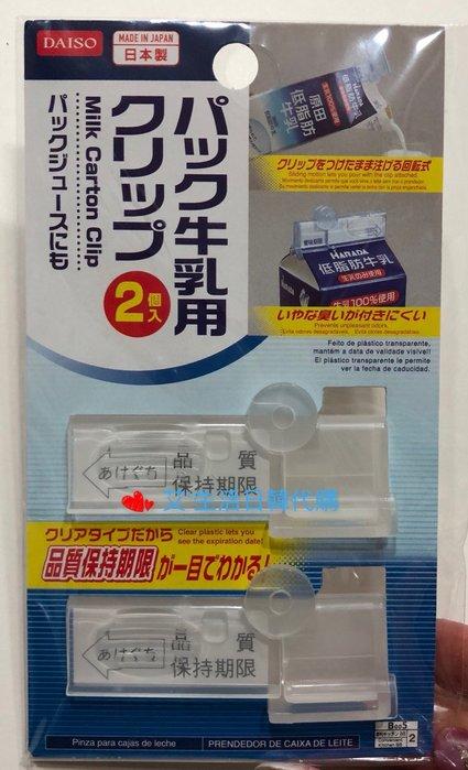 代購現貨  日本製牛奶盒保存夾 密封夾