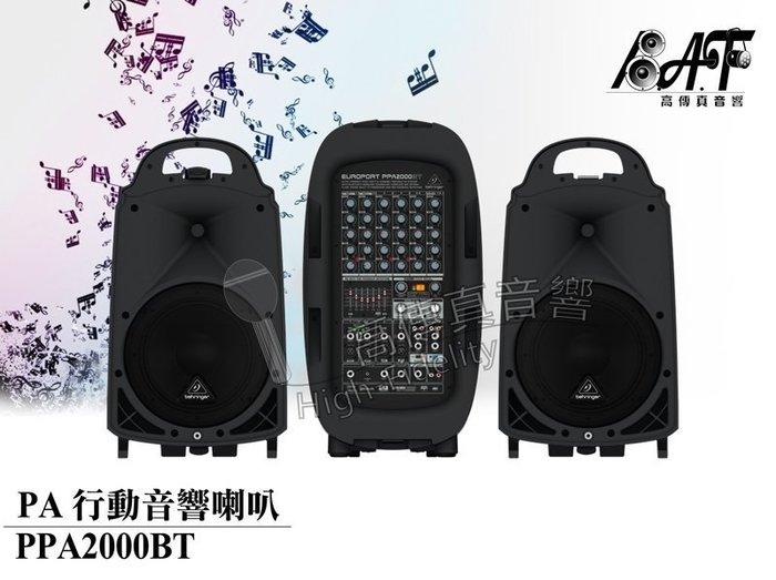 高傳真音響【耳朵牌behringer PPA2000BT】PA行動音響喇叭+混音器 舞台音響設備