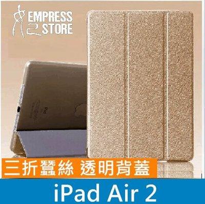 【妃小舖】時尚 超薄  iPad 6 Air 2 平板 三折 蠶絲紋 透明 背蓋 保護殼 保護套 皮套