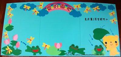 ※上將之藝※紙雕~愛的園地 教室佈置/環境佈置/公佈欄/佈告欄/壁面/壁報/海報