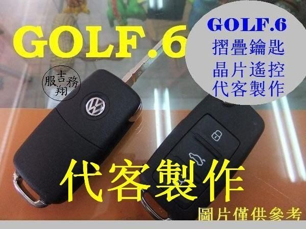 VW 福斯 GOLF6 CADDY T5 Yeti TIGUAN TOURAN 汽車 遙控 摺疊鑰匙 晶片鑰匙 遺失 代客製作 拷貝鑰匙
