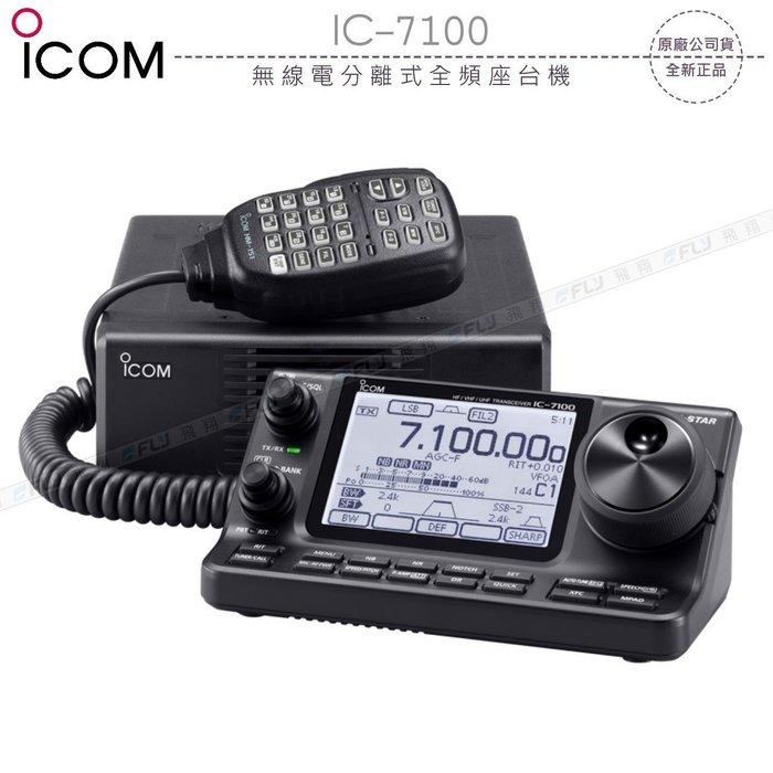 《飛翔無線3C》ICOM IC-7100 無線電分離式全頻座台機│公司貨│日本原裝 觸碰螢幕 通信對講 車台機