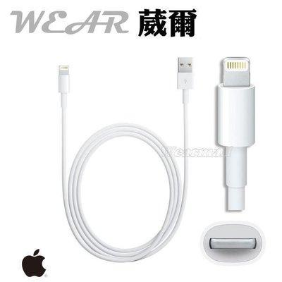 【Apple Lightning】原廠數據線【原廠認證】iPhone6S iPhone5S iPhone7 plus